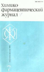 Химико-фармацевтический журнал 1979 №07