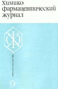 Химико-фармацевтический журнал 1979 №09