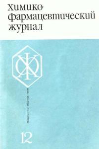 Химико-фармацевтический журнал 1979 №12