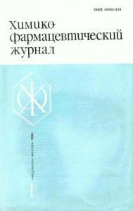Химико-фармацевтический журнал 1980 №01