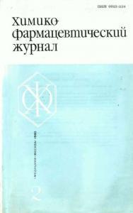 Химико-фармацевтический журнал 1980 №02