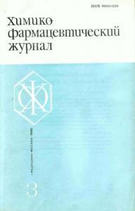 Химико-фармацевтический журнал 1980 №03