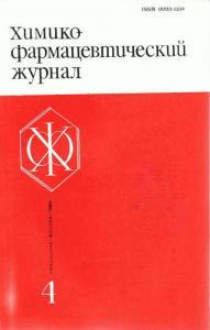 Химико-фармацевтический журнал 1980 №04