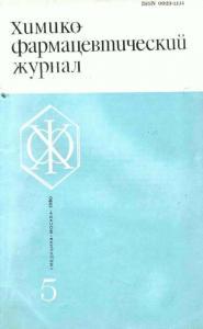 Химико-фармацевтический журнал 1980 №05