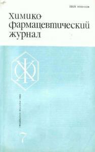 Химико-фармацевтический журнал 1980 №07