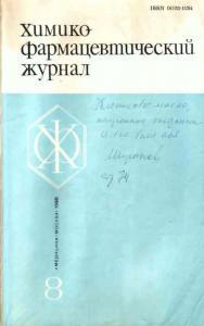 Химико-фармацевтический журнал 1980 №08