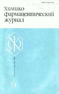Химико-фармацевтический журнал 1980 №09