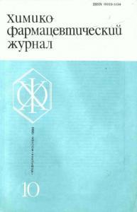 Химико-фармацевтический журнал 1980 №10