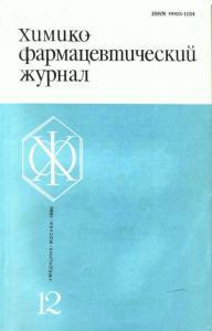 Химико-фармацевтический журнал 1980 №12