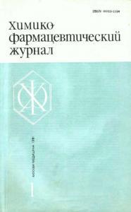 Химико-фармацевтический журнал 1981 №01