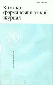 Химико-фармацевтический журнал 1981 №02