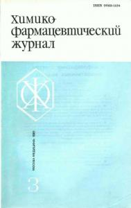 Химико-фармацевтический журнал 1981 №03