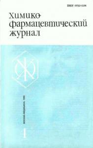 Химико-фармацевтический журнал 1981 №04
