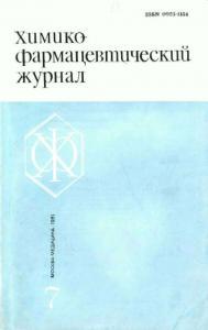 Химико-фармацевтический журнал 1981 №07