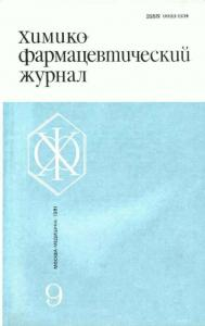 Химико-фармацевтический журнал 1981 №09