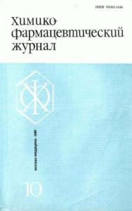 Химико-фармацевтический журнал 1981 №10