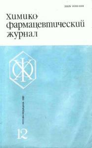 Химико-фармацевтический журнал 1981 №12