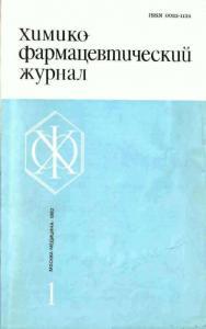 Химико-фармацевтический журнал 1982 №01