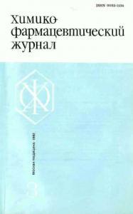 Химико-фармацевтический журнал 1982 №03