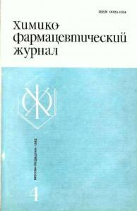 Химико-фармацевтический журнал 1982 №04