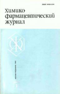 Химико-фармацевтический журнал 1982 №05
