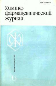 Химико-фармацевтический журнал 1982 №06