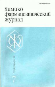 Химико-фармацевтический журнал 1982 №07