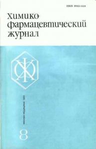 Химико-фармацевтический журнал 1982 №08