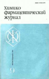 Химико-фармацевтический журнал 1982 №09
