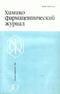 Химико-фармацевтический журнал 1982 №10