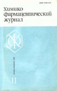 Химико-фармацевтический журнал 1982 №11