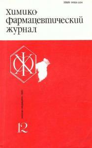 Химико-фармацевтический журнал 1982 №12