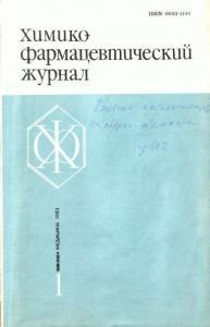Химико-фармацевтический журнал 1983 №01