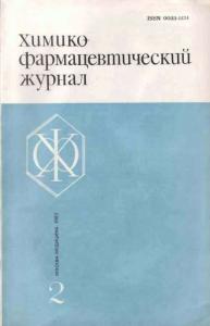 Химико-фармацевтический журнал 1983 №02