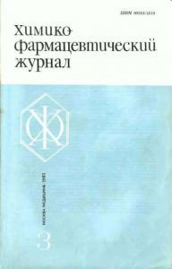 Химико-фармацевтический журнал 1983 №03