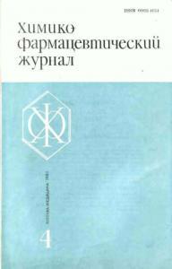 Химико-фармацевтический журнал 1983 №04