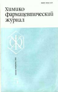Химико-фармацевтический журнал 1983 №05