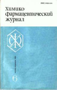 Химико-фармацевтический журнал 1983 №06
