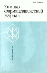 Химико-фармацевтический журнал 1983 №09
