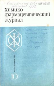Химико-фармацевтический журнал 1983 №10