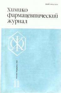 Химико-фармацевтический журнал 1983 №11