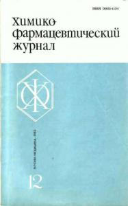 Химико-фармацевтический журнал 1983 №12