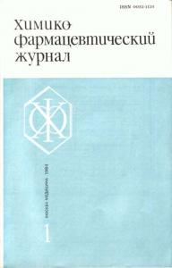 Химико-фармацевтический журнал 1984 №01