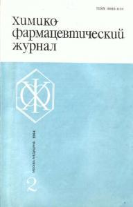 Химико-фармацевтический журнал 1984 №02