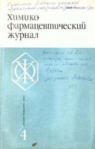 Химико-фармацевтический журнал 1984 №04
