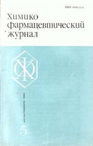 Химико-фармацевтический журнал 1984 №05