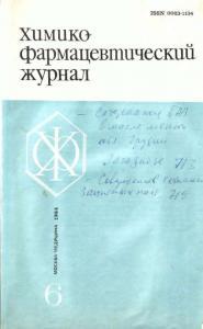 Химико-фармацевтический журнал 1984 №06