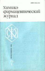 Химико-фармацевтический журнал 1984 №07
