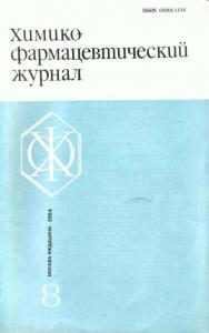 Химико-фармацевтический журнал 1984 №08