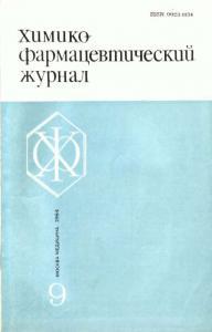 Химико-фармацевтический журнал 1984 №09